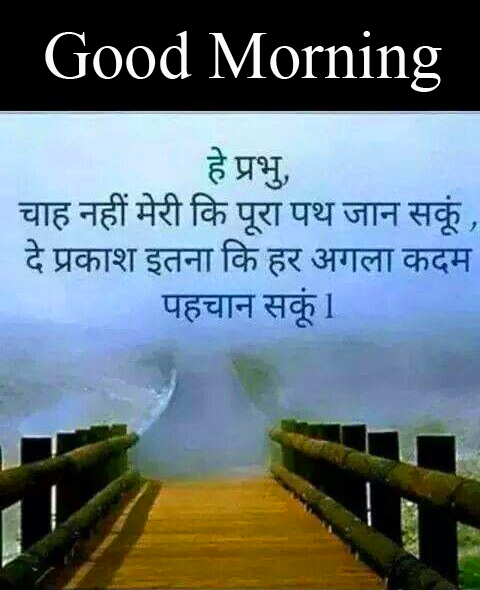 Good Morning Wish with God Quotes HD