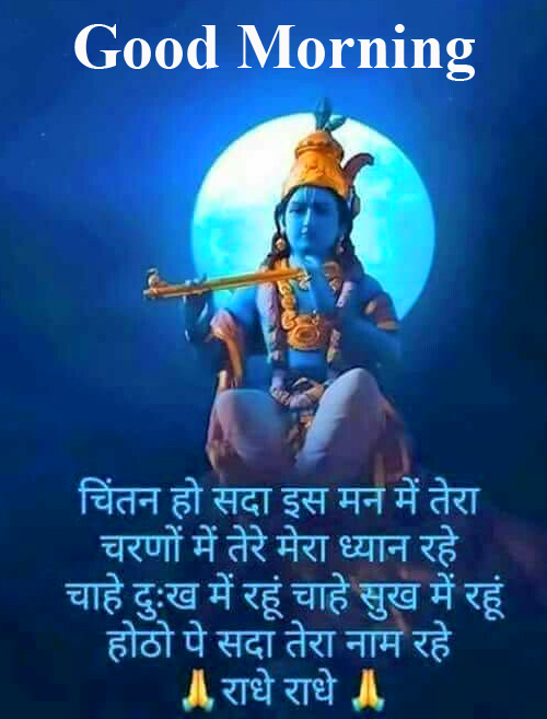 Good Morning Wish with God Quotes