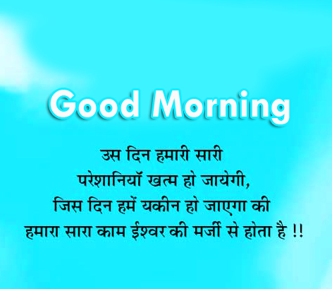 Good Morning with Best Ishwar Quotes