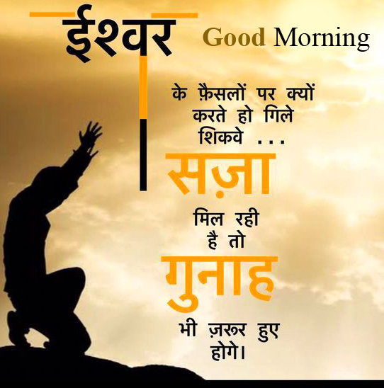 Good Morning with Eshwar Quotes