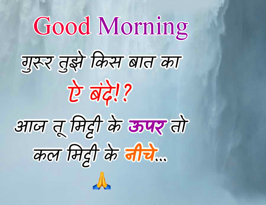 Good Morning with God Quotes Wallpaper