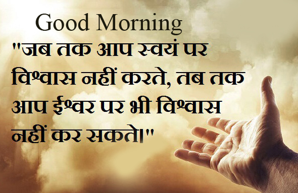 Good Morning with Latest God Quotes