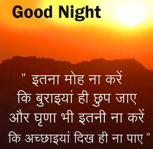Good Night Hindi Quotes Picture Full HD