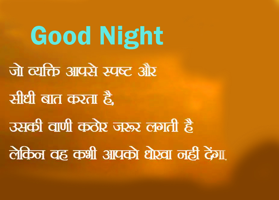 Good Night Hindi Quotes Picture HD