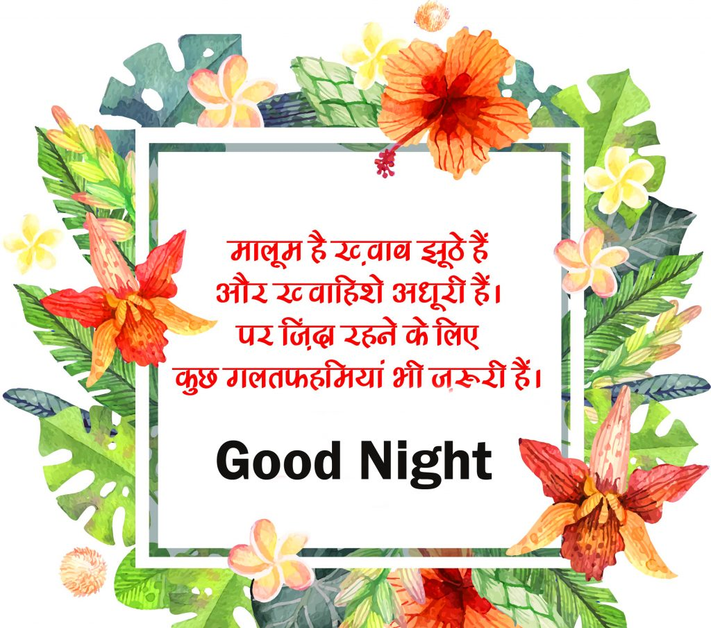 56+ Good Night Quotes in Hindi With Images (hd quality)