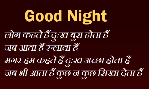 Good Night with Hindi Quotes Pic
