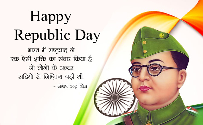 Great Hindi Quotes with Happy Republic Day Wish