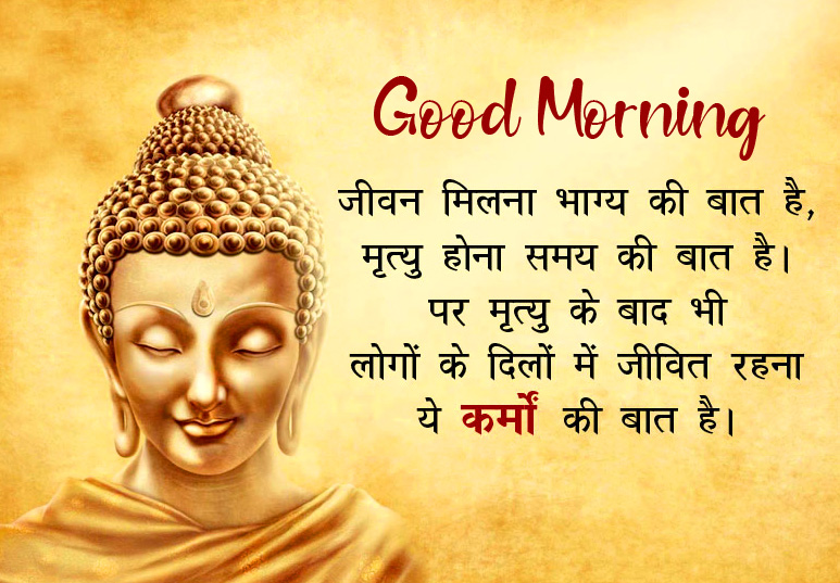 HD Buddha God Quotes Good Morning Pic