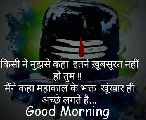 HD God Shiva Quote Good Morning Picture