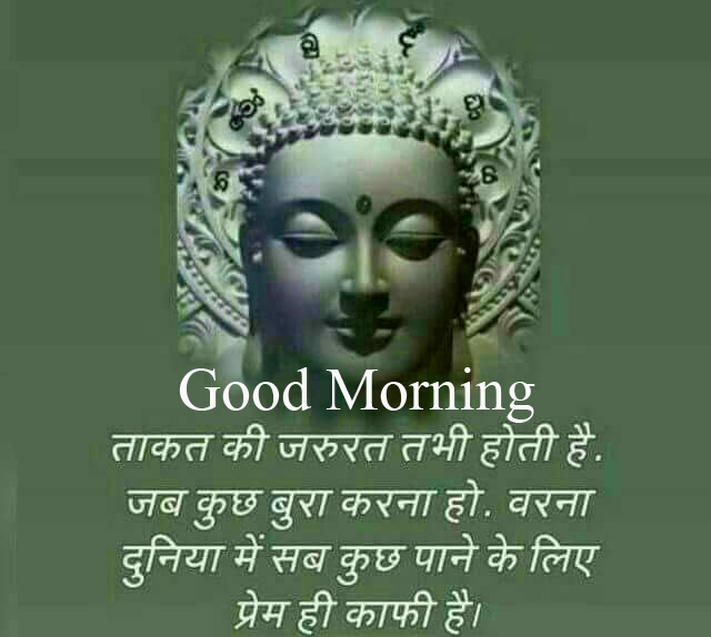 HD Good Morning Wish with God Quotes