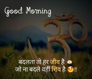 HD Om Shiv Quotes Good Morning Image