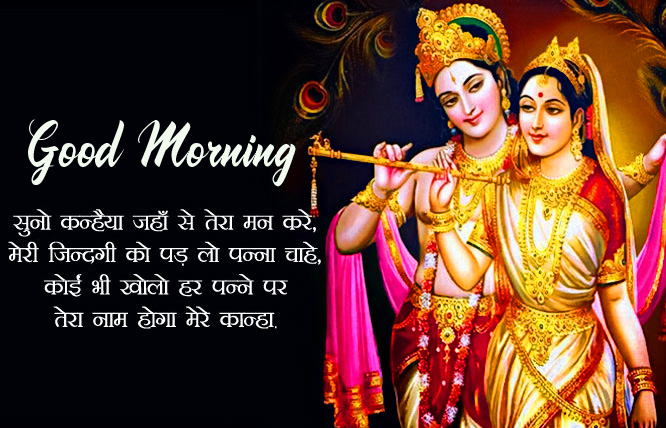 HD Radha Krishna God Quote Good Morning Image