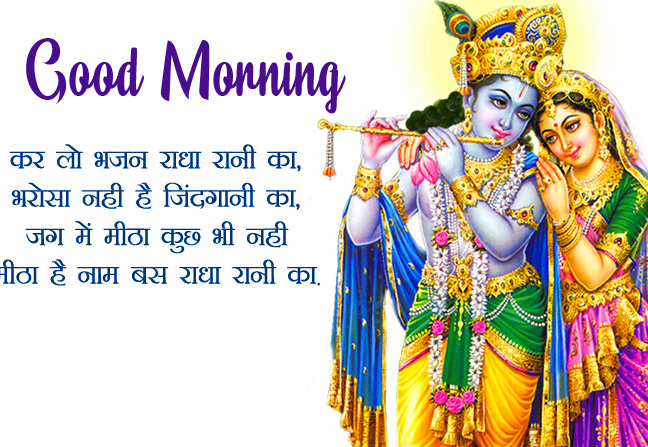 HD Radha Krishna Shayari with Good Morning Wish
