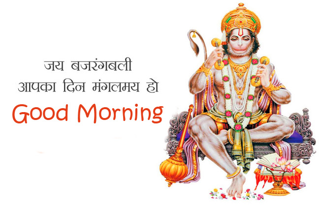 Hanuman Ji Quote Good Morning Image