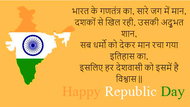 Happy Republic Day Beautiful Quotes Wallpaper