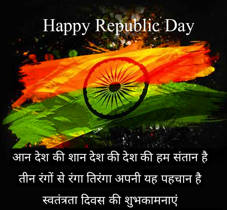 Happy Republic Day Quotes in Hindi Wallpaper