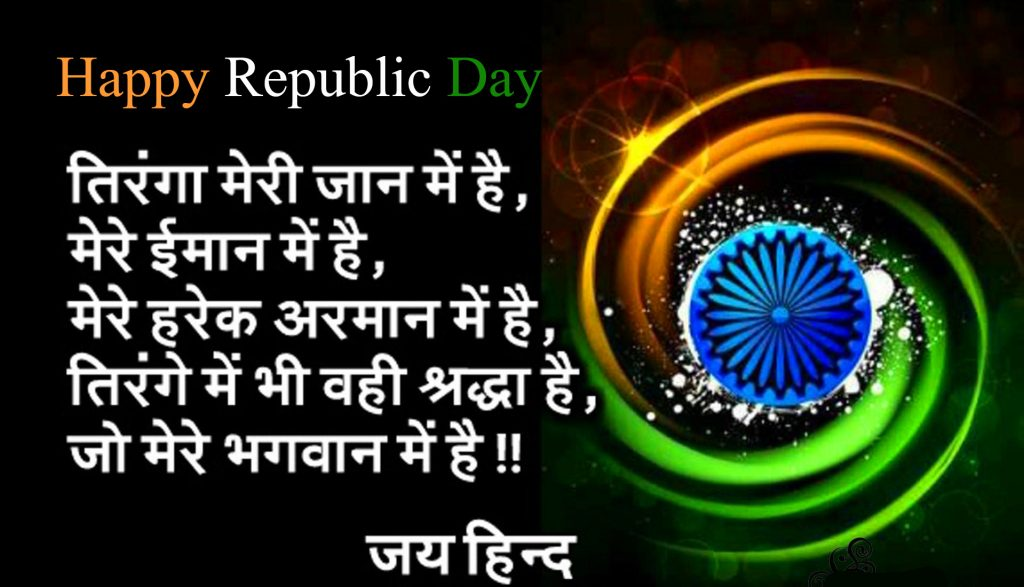 64+ Happy Republic Day Quotes (Hindi) and Message Images 1080p Free Download