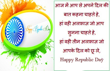 Happy Republic Day Wish with Beautiful Hindi Quotes