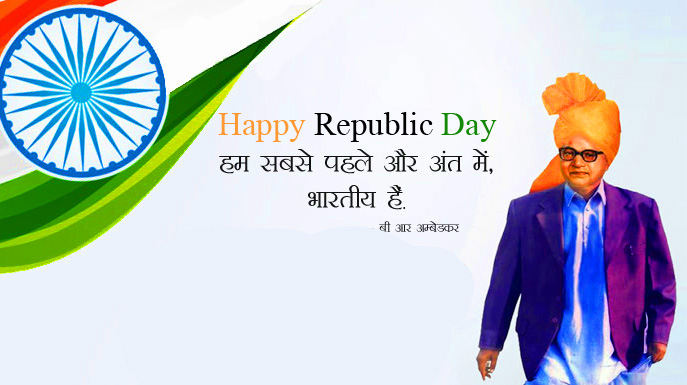 Happy Republic Day with B R Ambedkar Quotes