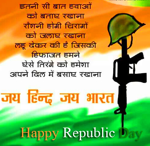 Happy Republic Day with Hindi Quotes