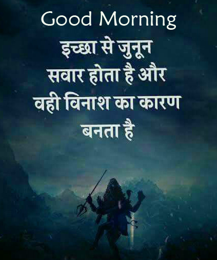 Har Har Mahadev Quotes Good Morning Image