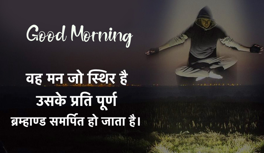 Hindi God Quote Good Morning Photo