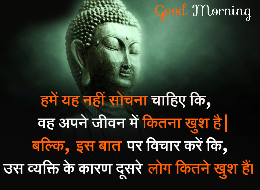 Hindi God Quote Good Morning Picture