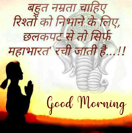 Hindi God Quotes Good Morning Picture HD