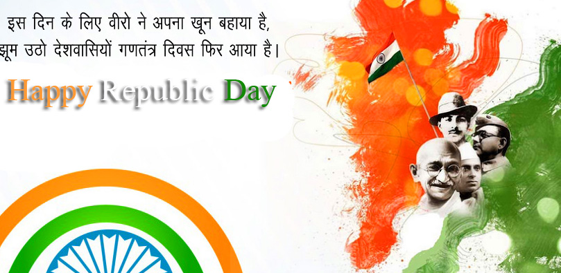 Hindi Happy Republic Day Quotes Picture