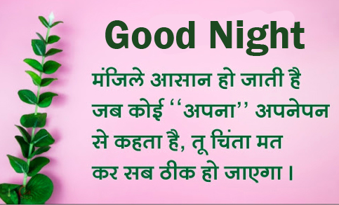 Hindi Quotes with Best Good Night Wish