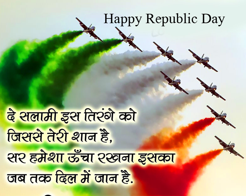 Indian Flag Happy Republic Day Quotes in Hindi