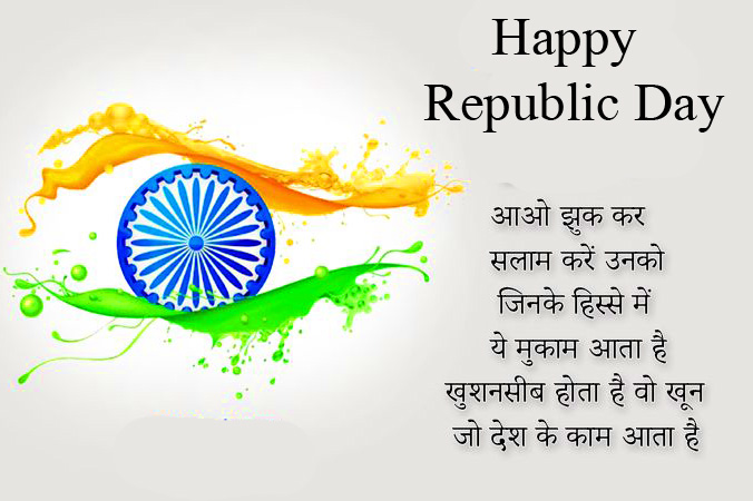 Inspiring Hindi Quotes with Happy Republic Day Wish