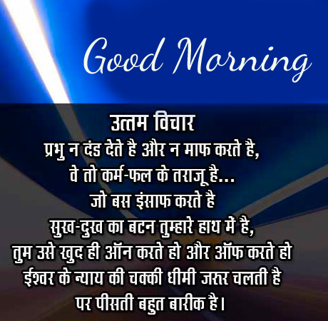 Ishwar God Quote Good Morning Wallpaper