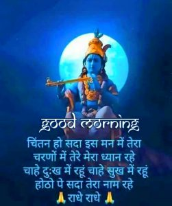 Krishna Quotes Good Morning Picture