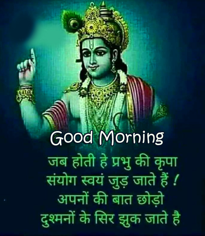 Krishna Quotes Good Morning Wallpaper