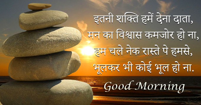 Latest God Quote Good Morning Picture