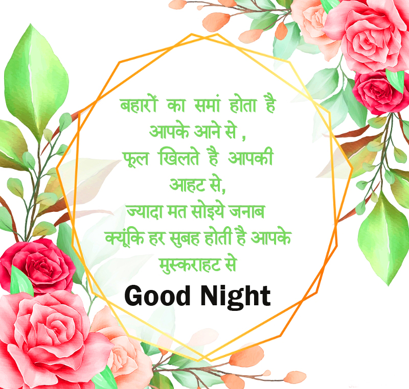 Latest Good Night Hindi Quotes Picture