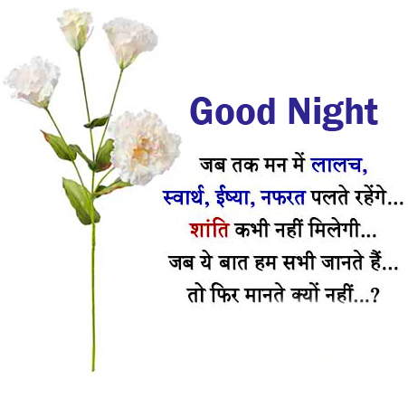 Latest Good Night Hindi Quotes Wallpaper and Pic