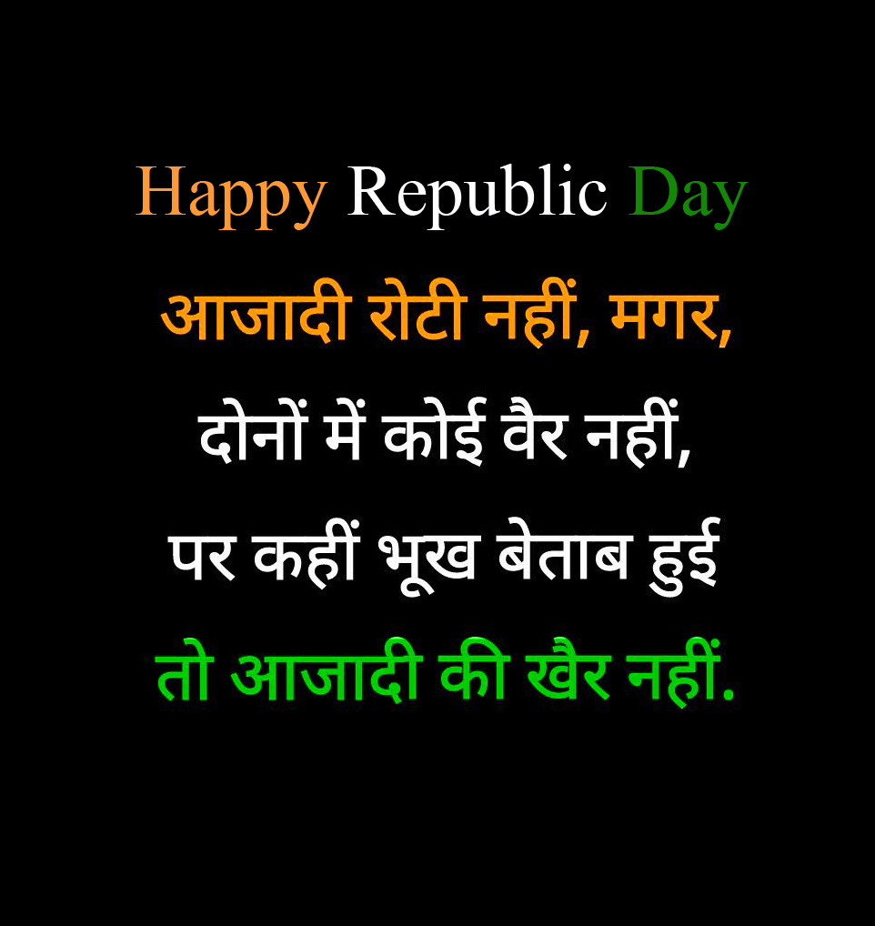 Latest Hindi Quotes with Happy Republic Day Greeting