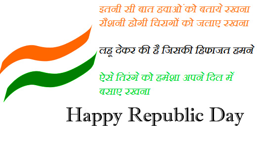 Latest Quotes in Hindi with Happy Republic Day Wish