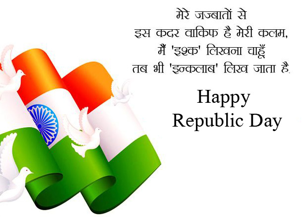 Latest Quotes in Hindi with Happy Republic Day