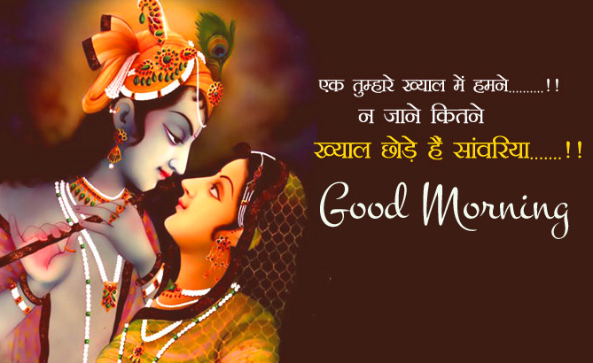 Latest Radha Krishna Quote Good Morning Picture HD