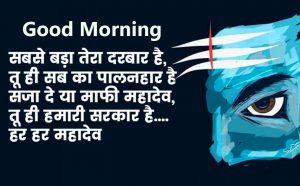 Latest Shiva Good Morning Quotes Picture