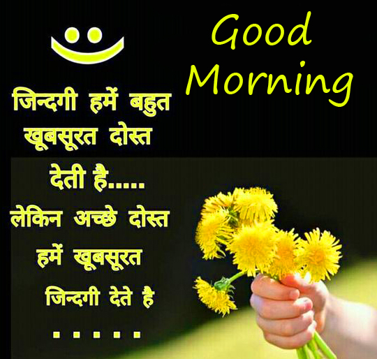 Lovely God Quotes Good Morning Image