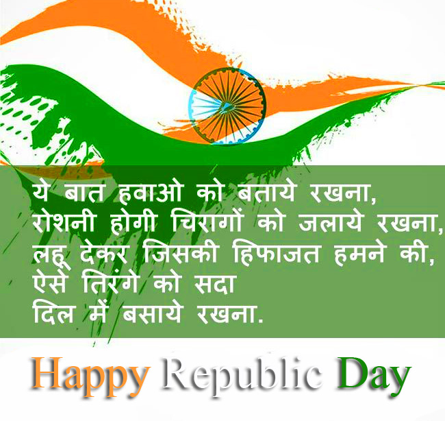 Lovely HD Happy Republic Day Hindi Quotes Picture