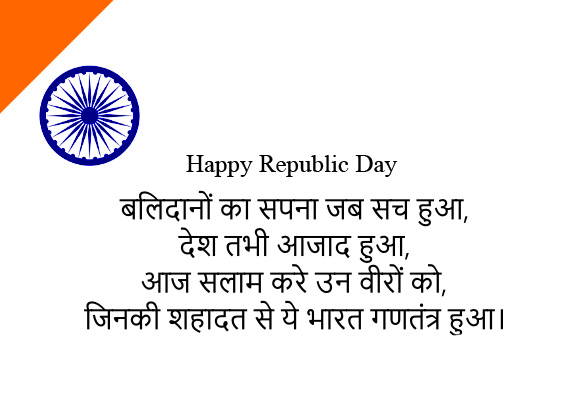 Lovely HD Quotes Happy Republic Day Wallpaper