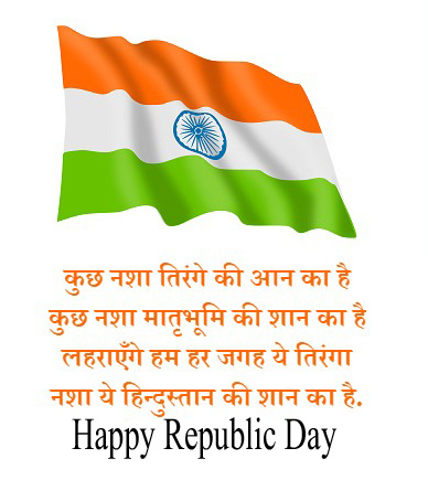 Lovely Hindi Poem with Happy Republic Day Wish