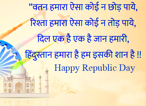 Lovely Hindi Quotes Happy Republic Day Wallpaper