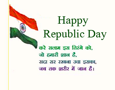 Lovely Tiranga with Hindi Quotes and Happy Republic Day Wish