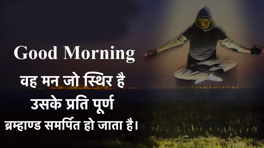 Lovely and Latest Quotes Good Morning Image